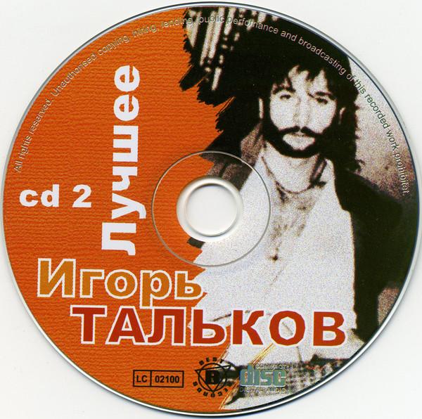 Игорь Тальков. Часть вторая