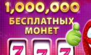 'Слоты Сокровища Миров - игровые автоматы' - Играйте бесплатно в Слоты! 1,000,000 монет в подарок!
